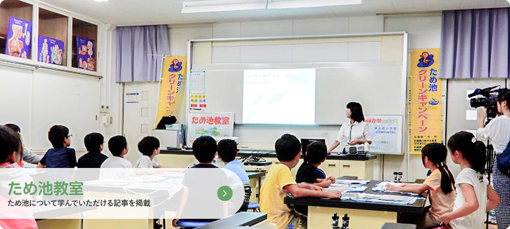 ため池教室